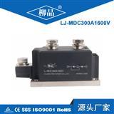 普通整流管模块 MDC300A1600V 柳晶