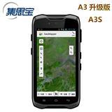 GPS+北斗双星定位集思宝A3S
