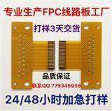 FPC打样 柔性线路板制作 FPC抄板fpc软板加急打样 多层板低价打样