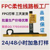 FPC柔性�路板加急打��