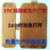 FPC打样 柔性线路板FPC软性排线 单双面四层板软硬结合板加急打样