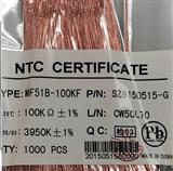 热敏电阻R25=100KΩ B=3950K电子体温计 温度传感器 小黑头