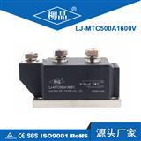 浙江柳晶单双向可控硅模块晶闸管模块MTC500A1600V防反二极管柳晶制造