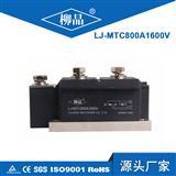 MTC800A 1600V 可控硅整流模块