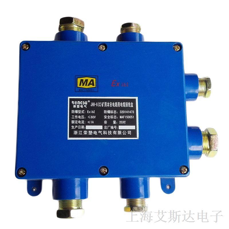 矿用本安接线盒jhh-6(c)六通20对电缆电话分线盒接线