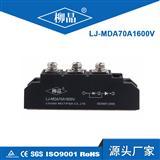 浙江柳晶 MDA70A1600V 太阳能电池方阵防逆流防反二极管