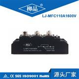 可控硅半控模块 MFC110A1600V 电焊机专用模块浙江柳晶整流器
