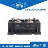 油电混合动力电动三轮车增程器专用单相整流模块 MDQ150A1600V