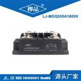 柳晶单相整流桥模块  MDQ300A1600V 适用于PWM变频器的输入整流电源