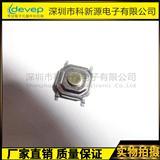 4*4*1.5mm/1.6/.17/2.0/2.5/3.0//4.3/5立式贴片轻触开关