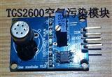 费加罗TGS2600气体传感器模块(油烟、烹调臭气味、氢气、香烟等具高灵敏度)