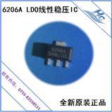 深圳稳压IC生产厂家超低价批发 HC6206A 3.3V SOT-89 贴片LDO线性稳压IC