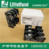 Littelfuse L600C系列保险丝盒L60030C3C