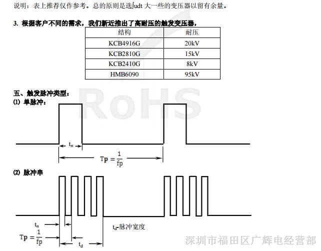 6kv 变比 1:1 脉冲变压器 可控硅触发变压器kcb6743a