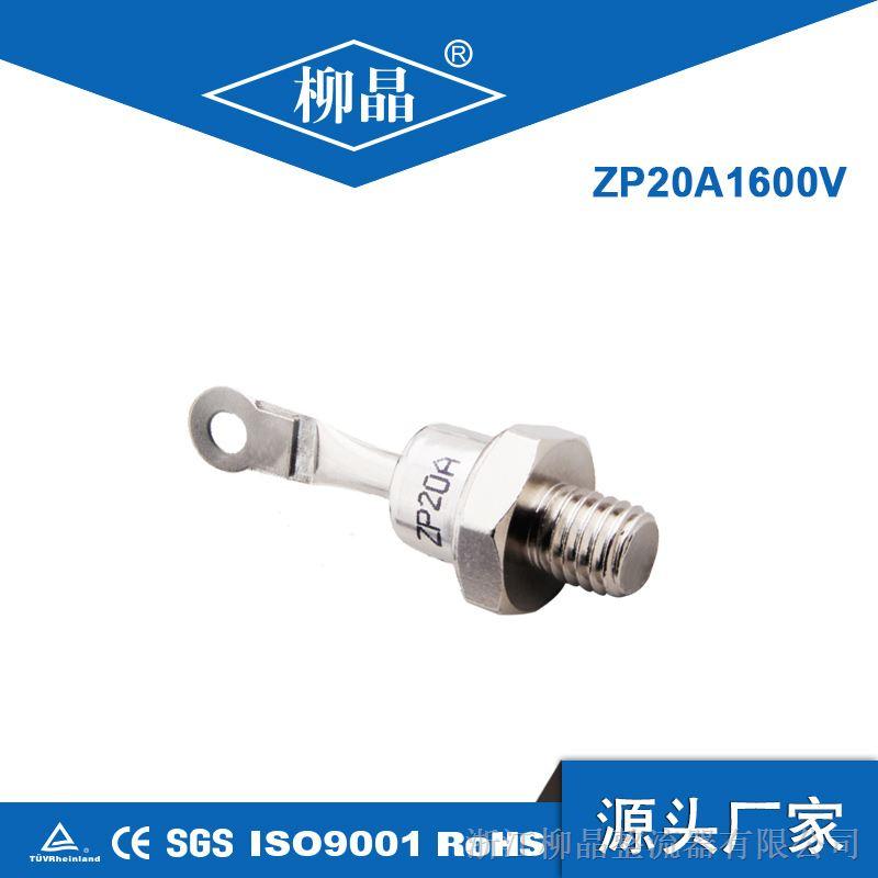 供应硅整流ZP20A,普通整流二极管