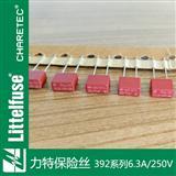 力特392系列保险丝39216300000/用于LED电源,路灯控制板的消费电子保险丝