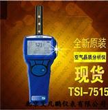 二氧化碳测试仪_TSI7515二氧化碳测试仪_美国TSI原装进口