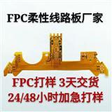 PCB打样 加急 电路板制作 快速线路板加工 铝基板 FPC柔性板排线