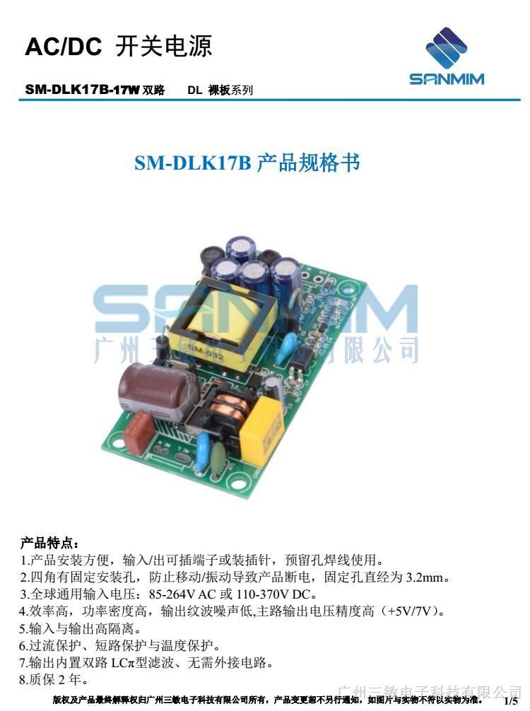 2a5v500ma双路隔离电源模块/17w双路输出模块裸