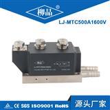 MTC500A1600V水冷 浙江柳晶三相固态继电器、双向可控硅水冷模块