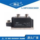 柳晶 品质推荐 可控硅模块 MTC300A1600V MTC300A 电池充放电用