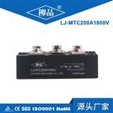 双向可控硅模块,防反二极管,固态电器,晶闸管模块 MTC200A1800V