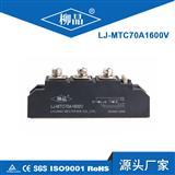 浙江柳晶单向可控硅模块晶闸管模块 MTC70A1600V