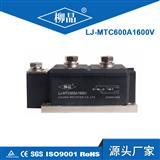 工业控制加热专用模块 MTC600A1600V MTC600A 可控模块 出口品质