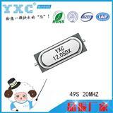 YXC厂家直销|49SMD贴片晶振 5.5296MHZ|49SMD