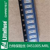 力特熔断器0451005/电路过流保护应用的熔断器/力特贴片熔断器0451005.MRL