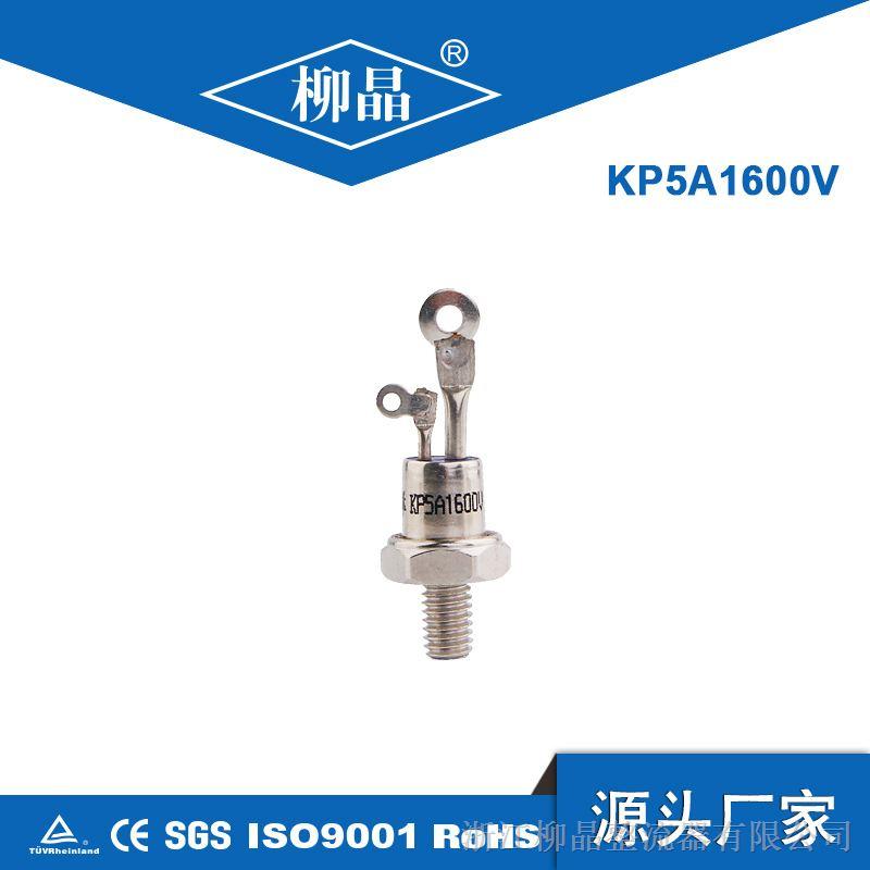 供应螺旋式可控硅KP5A 1200V