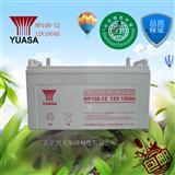 汤浅蓄电池NP100-12 12V蓄电池技术参数