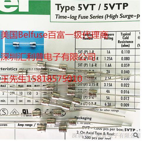 百立丰 t1_Bel代理5VTP1.6-R玻璃管5X20保险丝T1.6L250V/125V慢熔断带引线_陶瓷管 ...