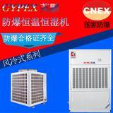 中山英鹏风冷防爆恒温恒湿机组 实验室用恒温恒湿空调机组