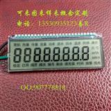 超声波水表显示屏 电表LCD 液晶屏 LED背光源 段码屏 专业制造