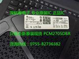 AFE4400RHAR MSP430F5338IZQWR 深航春电子PCM2705DBR 音频IC