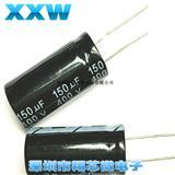 直插电容 450V 150uF 电源、显示器电解电容 18*40MM 18X40