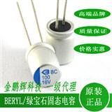 深圳绿宝石电解电容