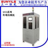电子元件外观检测机 LED SMD 电阻 IC等外观检测