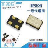 有源晶体振荡器 16M 3225 爱普生SG5032贴片晶振