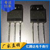 三肯品牌原装三极管2SA1106 TO-3P音频功放管 对管2SC2581