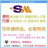 NCE新洁能NCE8651Q授权代理原装正品现货DFN3.3X3.3 应用于电池保护开关/移动设备的电池充电和放电