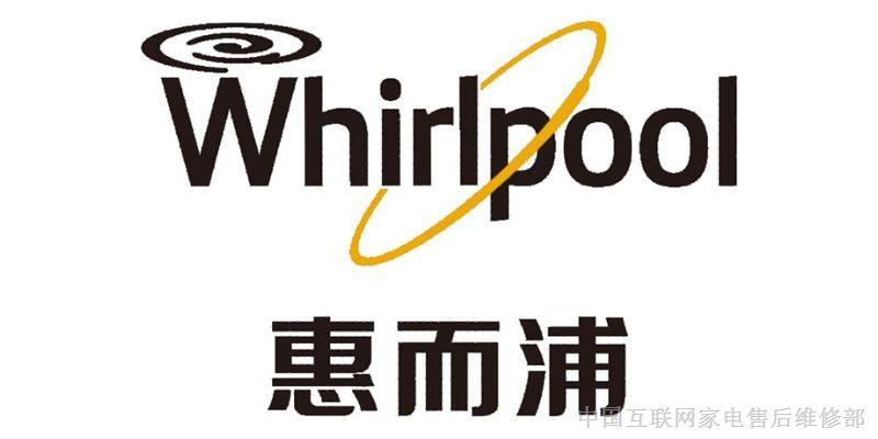 欢迎访问-江阴惠而浦洗衣机网站各点售后服务咨询电话