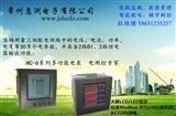 HC-63C 三相电量仪-智能配电专用