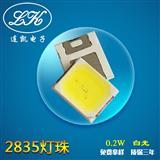led灯珠2835贴片白光0.2w参数价格广州厂家