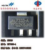 HOLTEK原装芯片HT7333-A微功耗三端稳压IC 大量现货