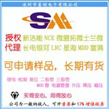 NCE新洁能NCE2025S授权代理原装正品现货SOP-8 应用 ●DC/DC变换器 ●电池保护