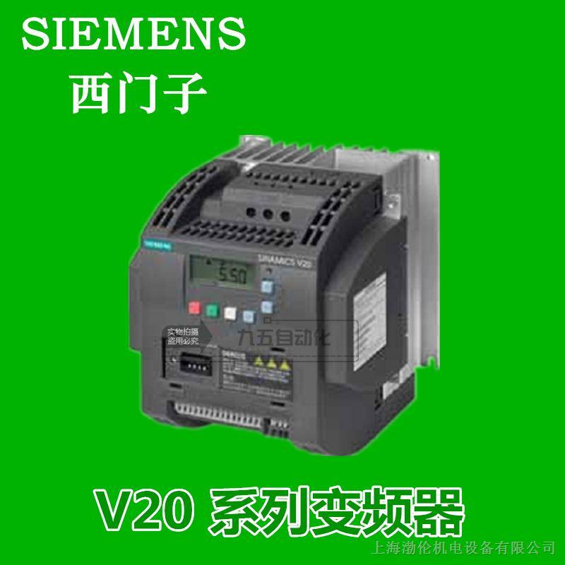 西门子v20变频器6sl3210-5bb22-2uv0