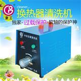 预热器清洗机