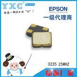 epson晶振 SG-310SCF 贴片有源石英振荡器 3225 26mhz 晶体振荡器